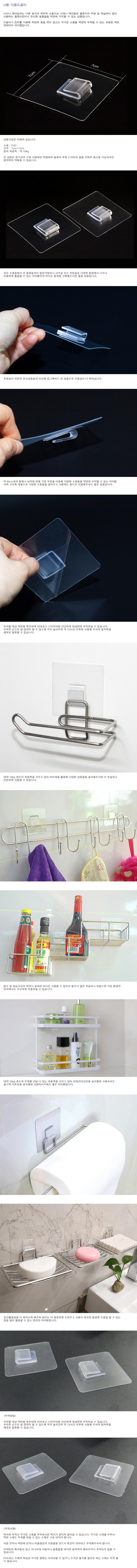 U타입 벽에붙이는고리 다용도걸이 - 펀데이, 450원, 생활잡화, 후크